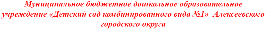 МДОУ №1 г.Алексеевка