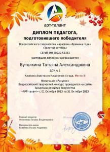 dostigeniya38